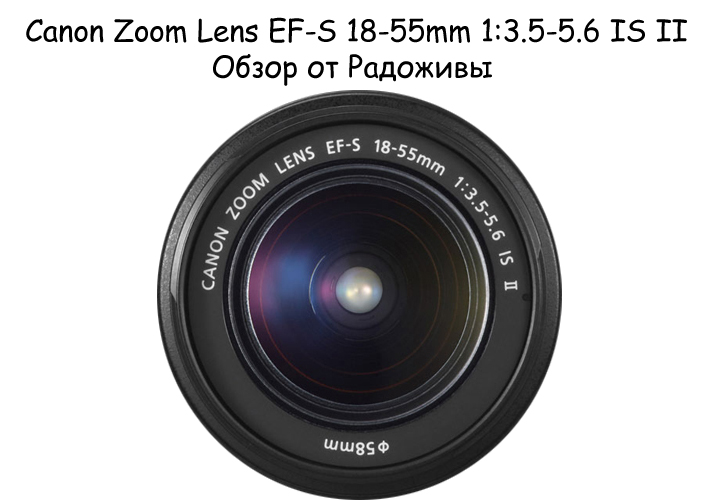 Обзор Canon Zoom Lens EF-S 18-55mm 1:3.5-5.6 IS II